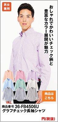 長袖の紫シャツ
