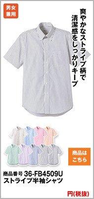 半袖ストライプの茶色シャツ