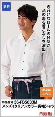 長袖メンズのイタリアンカラーシャツ