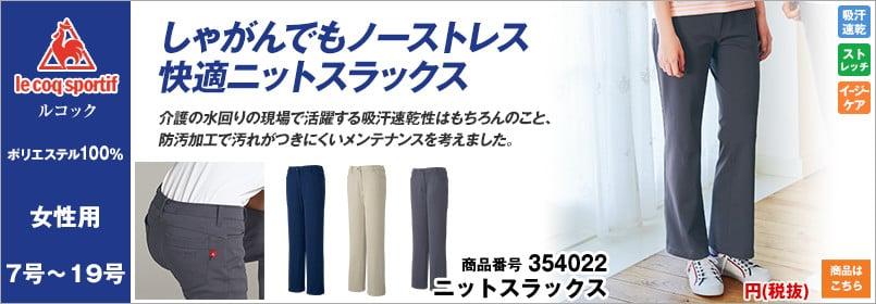 UZL4022 ルコック ジャージ ニットスラックスパンツ (女性用)