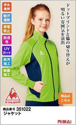 オシャレで明るい雰囲気を演出するルコックのジャケット UZL1022