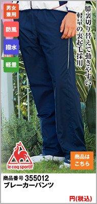 UZL5012 ルコック ジャージ ブレーカーパンツ(男女兼用)