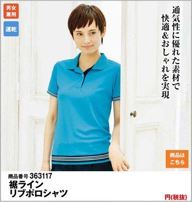 通気性に優れたmaximumのドライポロシャツ