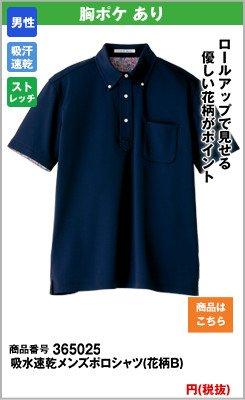 ロールアップ対応のポロシャツ