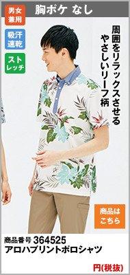 アロハプリントのポロシャツ