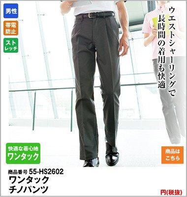 ワンタックチノパンツ(男性用)