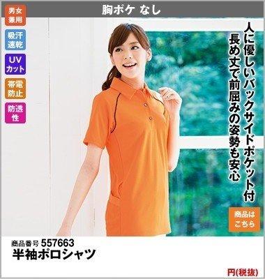 バックサイドポケット付き半袖ポロシャツ(男女兼用)