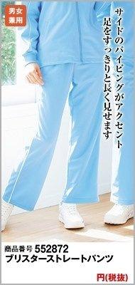 ブリスターストレートパンツ(男女兼用)