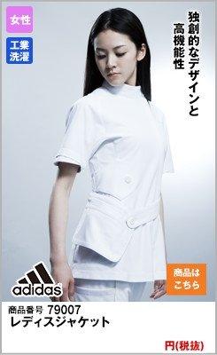 SMS007-10 13 17 18 アディダス ナースジャケット(女性用)