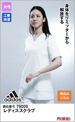 SMS009-10 11 13 アディダス レディーススクラブ(女性用)