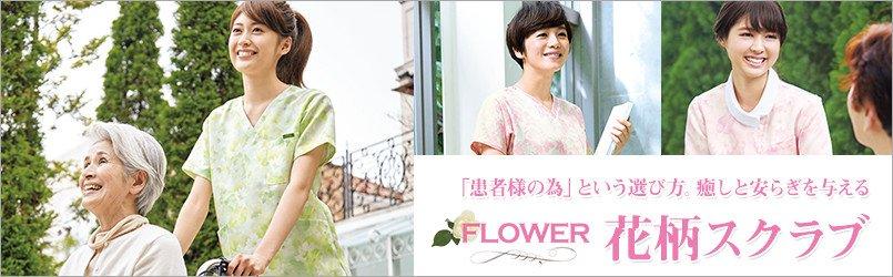 花柄スクラブ|患者様にためにという選び方。親しと安らぎを与える
