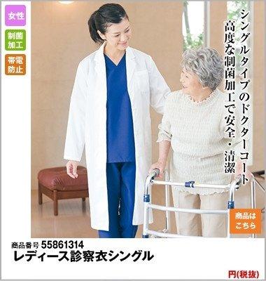 ドクターコート(女性用)