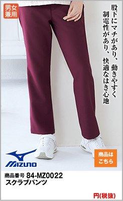 MZ-0022 ミズノ(mizuno) スクラブ パンツ(男女兼用)股下マチ