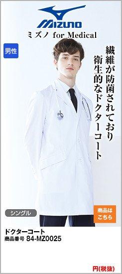 MZ-0025 ミズノ(mizuno) ドクターコート・シングル(男性用)