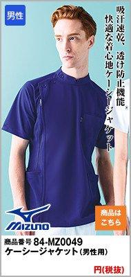 透け防止機能で吸汗速乾でなめらかな着心地が好評! ケーシージャケット MIZUNO MZ0049