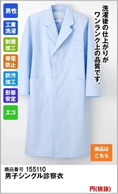 KEX-5110 ケックスター シングル診察衣長袖(男性用) ナガイレーベン