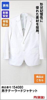 テーラードジャケット長袖(男性用)