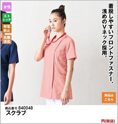 浅めVネック スクラブ(女性用)
