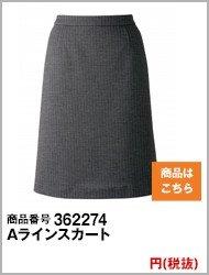 Aラインスカート(両脇ポケット付)