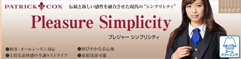 パトリックコックスのPleasureSimplicityシリーズ