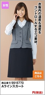 衣服内の温度&湿度をコントロールするエコ素材。15770