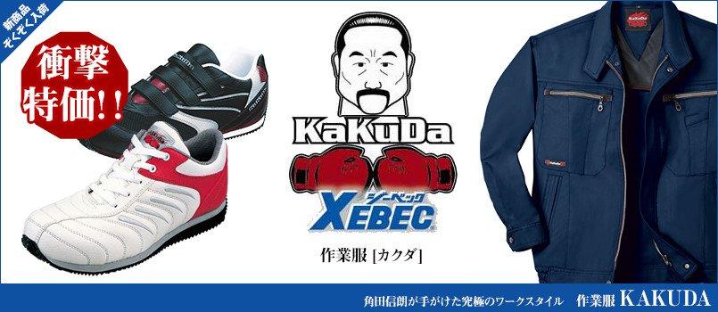 KAKUDA(角田)作業服