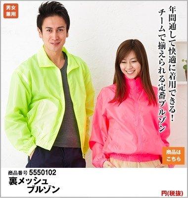 年間を通じて快適に着用できる裏メッシュ加工のジャンパー。NPO活動のお客様に大人気