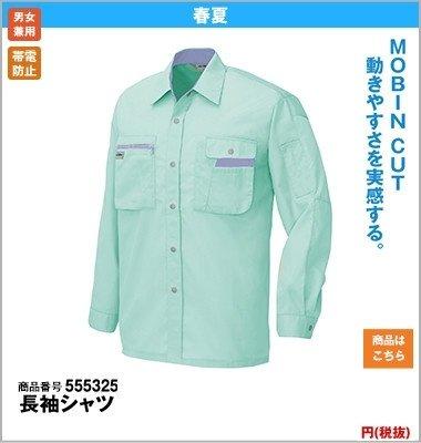 長袖シャツ(薄地)