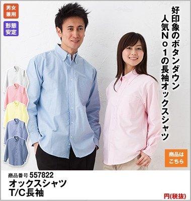 長袖のオックスワイシャツ