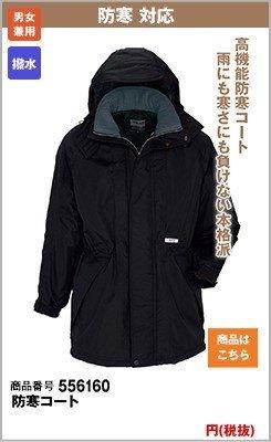 釣りに最適な防寒着コート