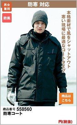 防風でコート丈の防寒ジャンパー