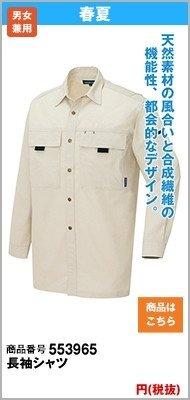 長袖シャツ(薄手)
