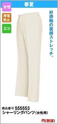 シャーリングパンツ(女性用)