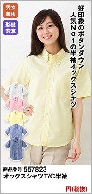 オックスの半袖・黄色シャツ