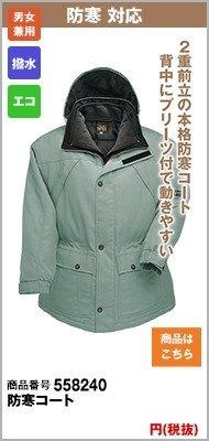 エコ防寒コート
