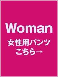 女性用パンツ