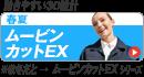 春夏-ムービンカットEX