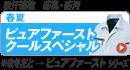 春夏-ピュアファースト・クールスペシャル
