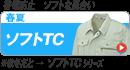 春夏-ソフトT/C