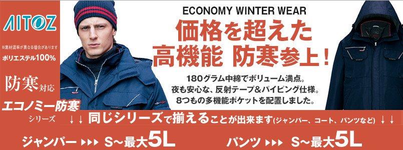 エコノミー防寒シリーズ