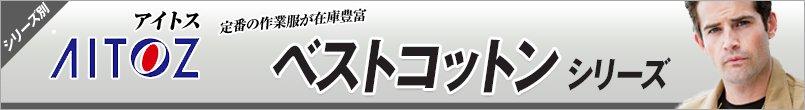 作業服アイトス ベストコットン シリーズ