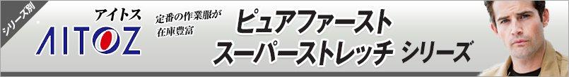 作業服アイトス ピュアファーストスーパーストレッチ シリーズ