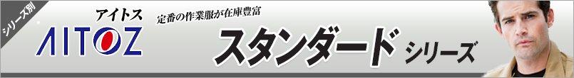 作業服アイトス スタンダード シリーズ