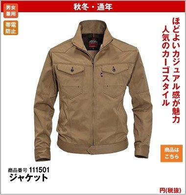 ベージュのジャケット1501