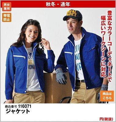 かっこいいジャケット 6071