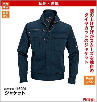 紺のジャケット6091