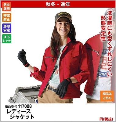 赤のレディースジャケット