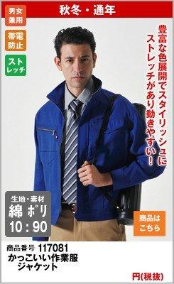 青の作業服ジャケット7081