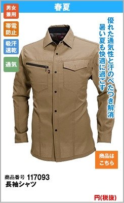 ベージュの長袖シャツ