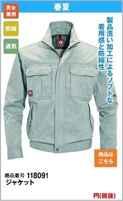 緑の作業服・ジャケット